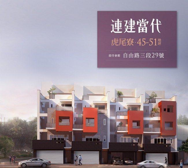 2019台南東區建案連建當代|台南建商連建建設