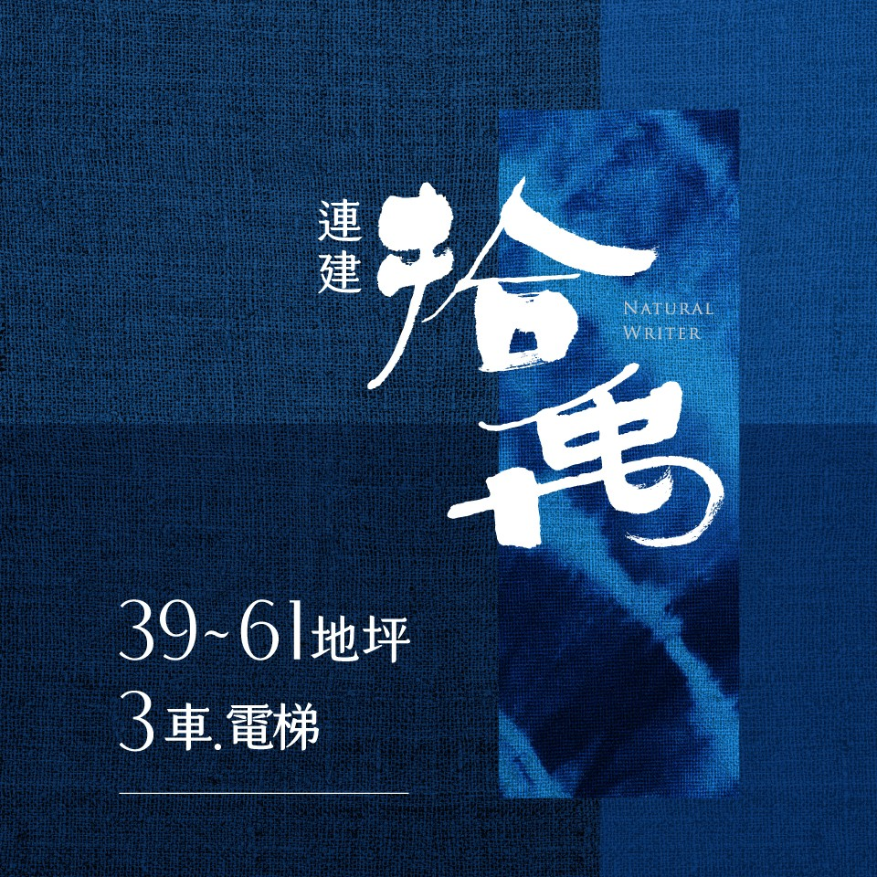 1100531連建拾禹_960X960-首頁
